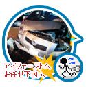 事故対応01