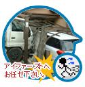 事故対応02