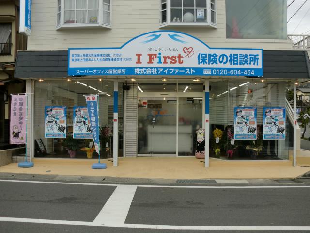 新事務所開設記念2