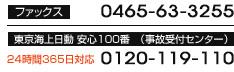fax0465-63-3255