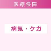 医療保障/病気・ケガ